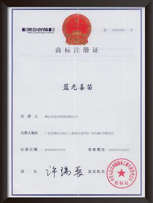 蓝光商标证书2