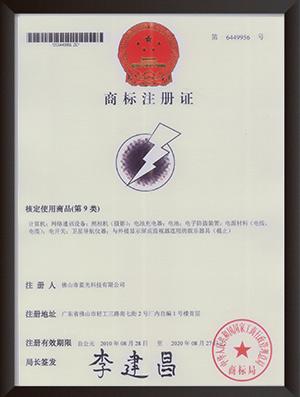 蓝光商标证