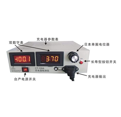 蓝光充电器检测仪CT-100A