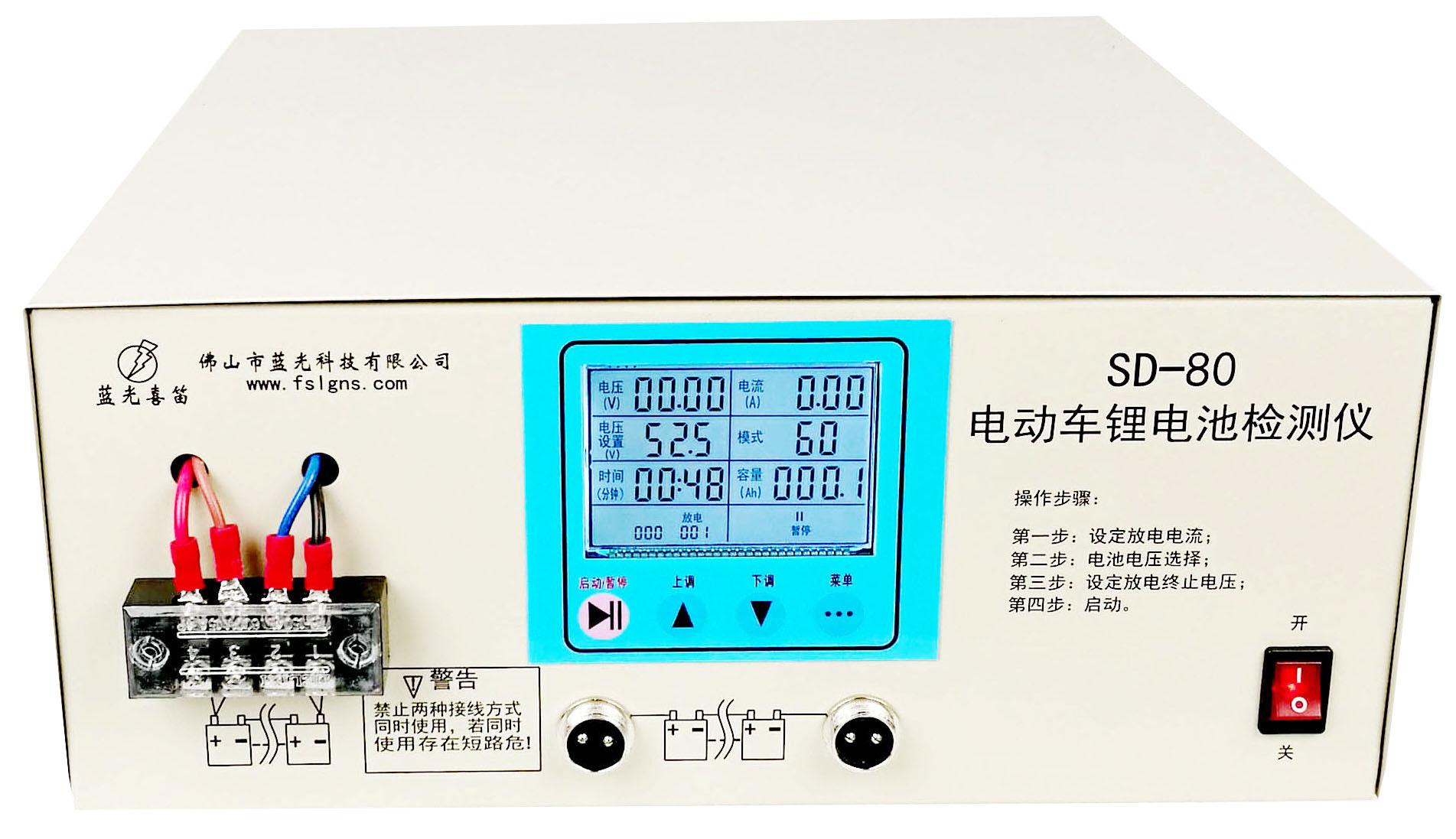 电动车锂电池检测仪